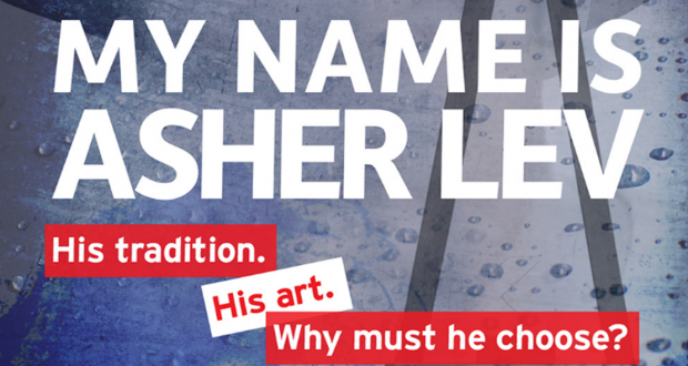 my name is asher lev essays Suggested essay topics and project ideas for my name is asher lev part of a  detailed lesson plan by bookragscom.