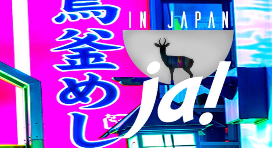 https://www.stageandscreen.co.za/wp-content/uploads/2019/09/In-Japan-Ja.png
